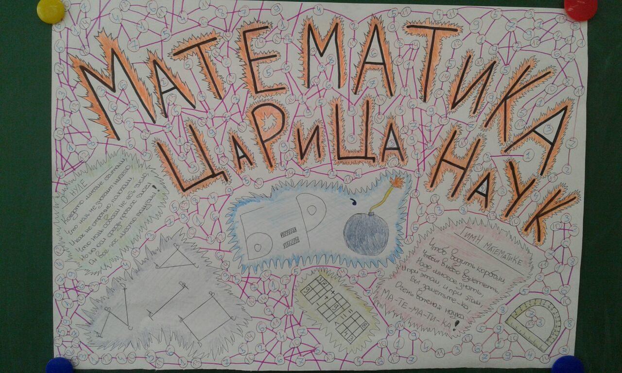селекционеры картинки для математического плаката если творения
