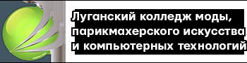 ГБОУ СПО ЛНР «Луганский колледж моды, парикмахерского искусства и компьютерных технологий»
